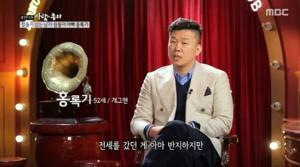 홍록기 공식입장, BJ철구 발언 관심무!