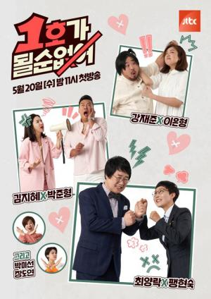 JTBC 사과[공식입장]