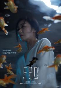 F20 방영보류[공식입장]